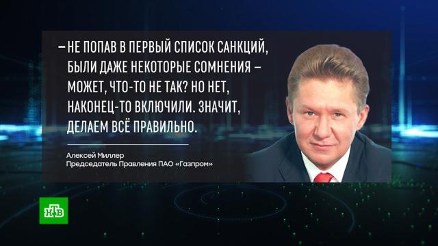 «Наконец-то»: Миллер отреагировал на включение в черный список США.Газпром, Миллер, санкции, США.НТВ.Ru: новости, видео, программы телеканала НТВ