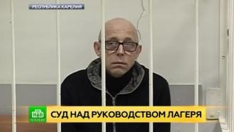 В Карелии начался суд над директором, начальником и инструкторами лагеря на Сямозере