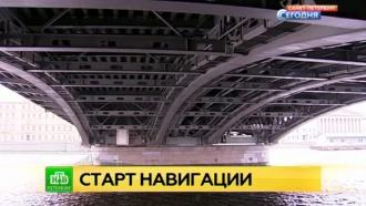 ВПетербурге стартует навигация: какие мосты изменят график разводки