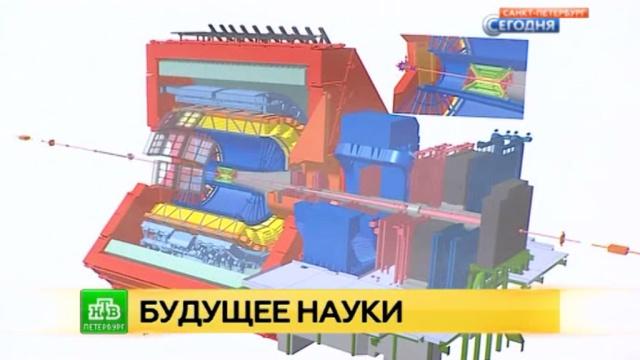 Физики СПбГУ рассказали освоих разработках для Большого адронного коллайдера.Санкт-Петербург, вузы, наука и открытия, физика.НТВ.Ru: новости, видео, программы телеканала НТВ
