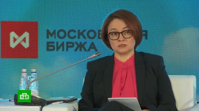 Набиуллина: рисков финансовой стабильности нет.банки, евро, валюта, Набиуллина, рубль, доллар, Центробанк.НТВ.Ru: новости, видео, программы телеканала НТВ