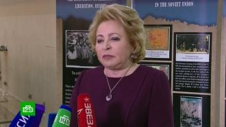 Матвиенко обсудила со спикером израильского кнессета фильм «Собибор»