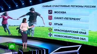 Соцопрос показал, в каких регионах РФ больше всего счастливых людей