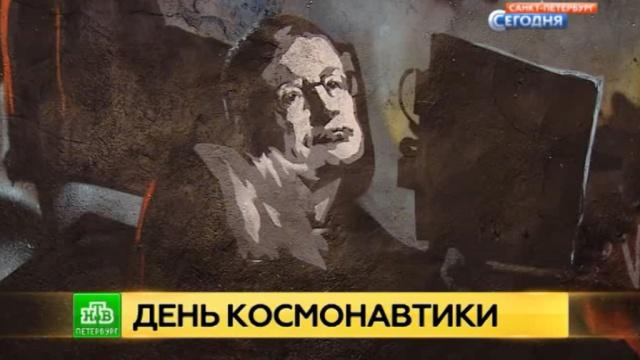 Питерские художники поздравили космонавтов граффити с Хокингом.Санкт-Петербург, граффити, космонавтика, космос, торжества и праздники.НТВ.Ru: новости, видео, программы телеканала НТВ