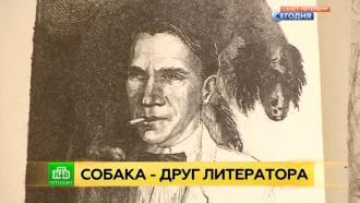 Петербургская художница создает литографии о писателях и четвероногих