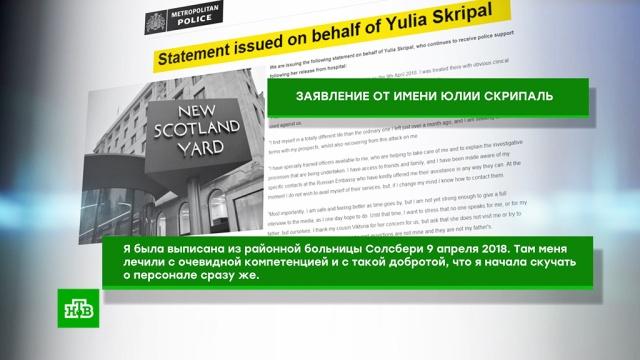 Посольство РФ сомневается вподлинности заявления Скотленд-Ярда от имени Юлии Скрипаль.Великобритания, визы, дипломатия, отравление, шпионаж.НТВ.Ru: новости, видео, программы телеканала НТВ
