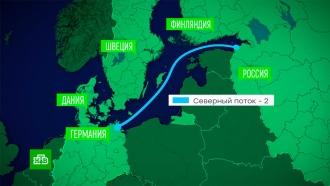 Финляндия выдала окончательное разрешение на «Северный поток— 2»