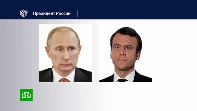 Путин иМакрон обсудили ситуацию вСирии.Макрон, Песков, Путин, Сирия, Франция, войны и вооруженные конфликты.НТВ.Ru: новости, видео, программы телеканала НТВ