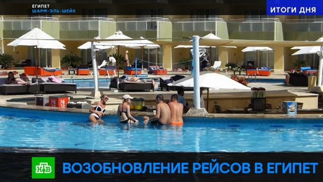Возвращение в Египет: что изменилось в стране за время отсутствия авиасообщения с РФ.Египет, авиация, отели и гостиницы, спецрепортаж Итогов дня, туризм и путешествия.НТВ.Ru: новости, видео, программы телеканала НТВ