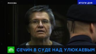 Защита Улюкаева обжалует приговор вВерховном суде