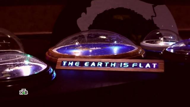 Сторонники теории плоской Земли находят все новые доказательства абсурдной концепции.Земля, наука и открытия.НТВ.Ru: новости, видео, программы телеканала НТВ