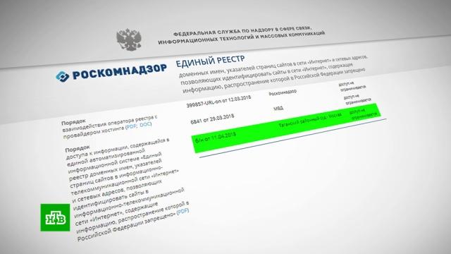Российские интернет-провайдеры готовятся кблокировке Telegram.Telegram, Дуров Павел, Интернет, Роскомнадзор.НТВ.Ru: новости, видео, программы телеканала НТВ