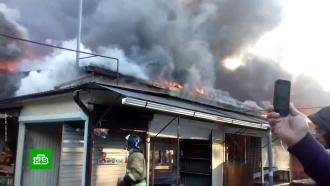 На Центральном рынке Нальчика огнем охвачены 3тысячи квадратных метров
