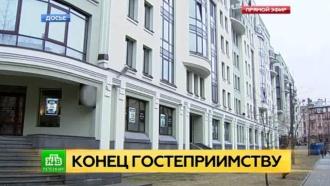 Петербуржцы добились закрытия хостела на Петроградской стороне