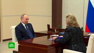 Москалькова рассказала Путину о жалобах россиян на работодателей