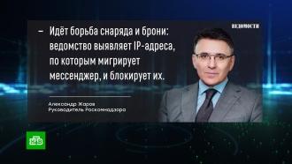 Противостояние Роскомнадзора иTelegram вышло на новый уровень