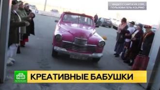 Колпинцев приглашают на субботник бабушки за рулем розовой «Победы»