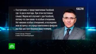 Глава Роскомнадзора заявил овозможной блокировке Facebook
