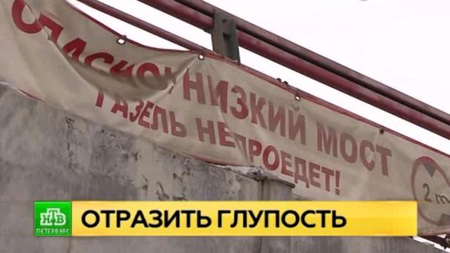 Питерский «мост глупости» сделают заметнее для водителей грузовиков.Санкт-Петербург, автомобили, курьезы, мосты.НТВ.Ru: новости, видео, программы телеканала НТВ