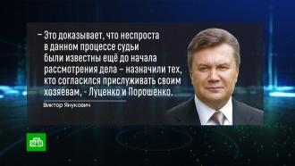 Янукович назвал незаконным завершение слушаний по его делу