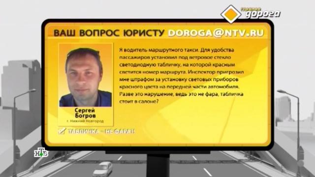 «Юридический салон», 22апреля.Главная дорога. Юридический салон, автомобили.НТВ.Ru: новости, видео, программы телеканала НТВ