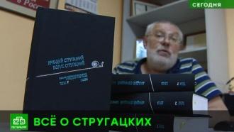 В полном собрании сочинений Стругацких опубликованы два неизвестных киносценария