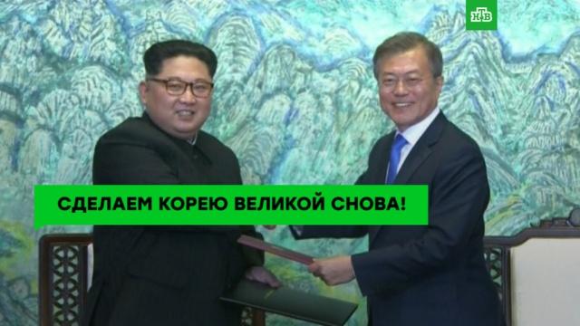 Историческая встреча лидеров Южной Кореи иКНДР.ЗаМинуту, Северная Корея, Южная Корея.НТВ.Ru: новости, видео, программы телеканала НТВ