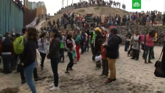 Сотни мигрантов собрались на границе Мексики, чтобы просить убежища вСША.Латинская Америка, Мексика, США, Трамп Дональд, граница, мигранты.НТВ.Ru: новости, видео, программы телеканала НТВ
