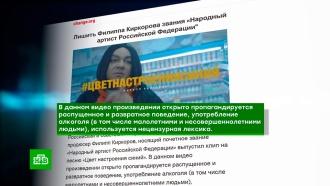 В Сети требуют наказать Киркорова за матерный клип с Лепсом и Бузовой