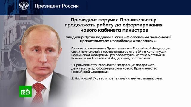 Путин внес кандидатуру Медведева на пост премьер-министра.Госдума, Медведев, Путин.НТВ.Ru: новости, видео, программы телеканала НТВ