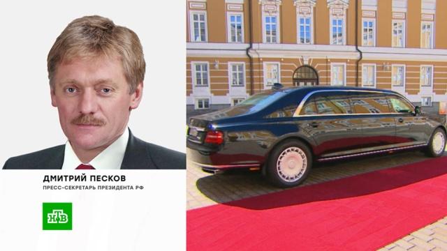 Песков: Путину понравился новый лимузин из проекта «Кортеж».Песков, Путин, автомобили.НТВ.Ru: новости, видео, программы телеканала НТВ