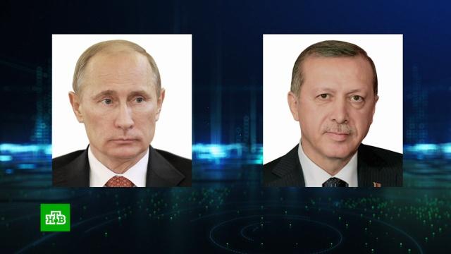 Путин и Эрдоган обсудили выход США из соглашения по иранскому атому.Иран, Турция, Сирия, Путин, ядерное оружие, США, Эрдоган.НТВ.Ru: новости, видео, программы телеканала НТВ