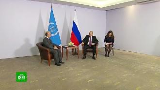 Путин на встрече сглавой МАГАТЭ подтвердил готовность выполнять ядерную сделку сИраном