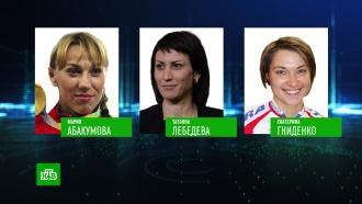 Спортивный арбитраж рассмотрит апелляции трех россиянок