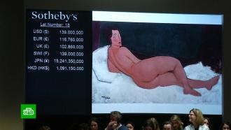 «Лежащая обнаженная» Модильяни ушла смолотка за $157,2млн