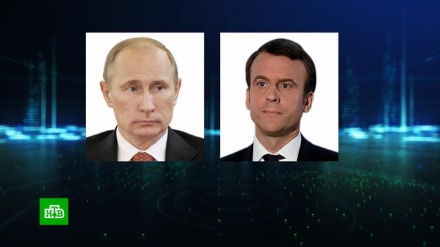 Путин обсудил сМакроном односторонний выход США из иранской ядерной сделки.Иран, МАГАТЭ, Путин, Франция, ядерное оружие.НТВ.Ru: новости, видео, программы телеканала НТВ