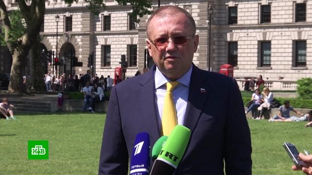 Посол РФ провел тяжелую беседу сбританскими парламентариями оделе Скрипалей.Великобритания, визы, отравление, шпионаж.НТВ.Ru: новости, видео, программы телеканала НТВ