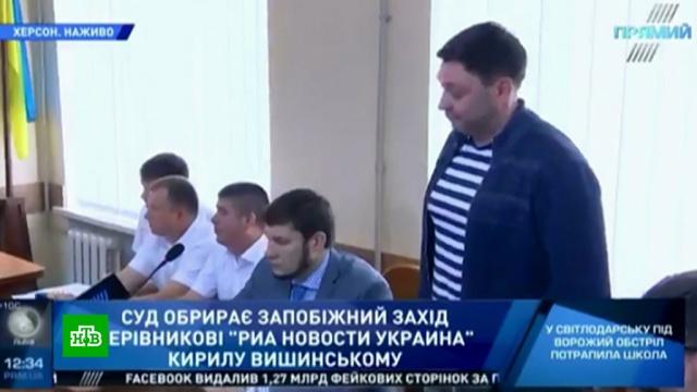 Обвинение требует назначить Вышинскому 60дней ареста.Украина, журналистика, задержание.НТВ.Ru: новости, видео, программы телеканала НТВ