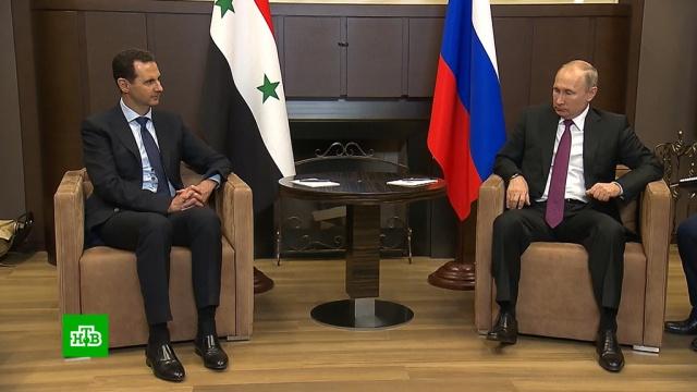 Путин иАсад обсудили вСочи планы восстановления Сирии.Асад, Путин, Сирия, Сочи.НТВ.Ru: новости, видео, программы телеканала НТВ