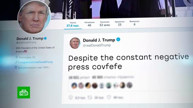 Трамп услышал covfefe в мегапопулярной звуковой иллюзии.Интернет, соцсети, США, Трамп Дональд.НТВ.Ru: новости, видео, программы телеканала НТВ