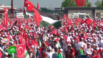 Сотни тысяч человек вышли на улицы Стамбула в поддержку Палестины
