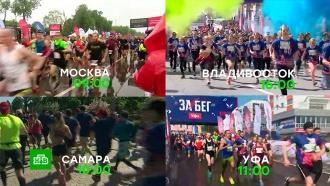 Тысячи бегунов в 15 городах России вышли на старт полумарафона