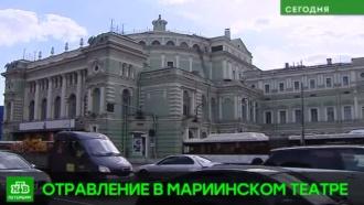 Музыканты итанцовщики Мариинского театра госпитализированы спищевым отравлением