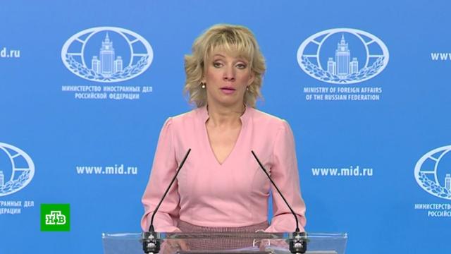 Идею Запада созвать спецсессию ОЗХО Захарова назвала «антироссийской авантюрой».Асад, Великобритания, МИД РФ, СМИ, Сирия, химическое оружие.НТВ.Ru: новости, видео, программы телеканала НТВ