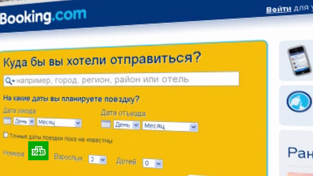 booking.com телефон в москве 7-495