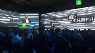 На ПМЭФ состоялся кастинг второго сезона шоу НТВ «Идея на миллион».инновации, НТВ, ПМЭФ, экономика и бизнес, эксклюзив.НТВ.Ru: новости, видео, программы телеканала НТВ