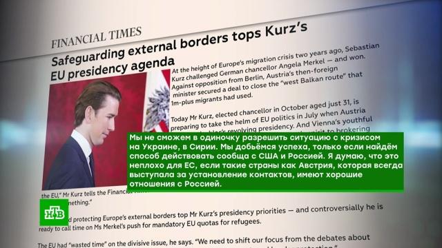 Канцлер Австрии назвал США ненадежным партнером.Австрия, Великобритания, Европейский союз, США.НТВ.Ru: новости, видео, программы телеканала НТВ
