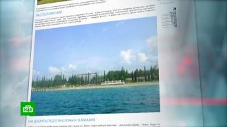 Мошенники вымогают уроссиян деньги на поддельных сайтах санаториев Абхазии