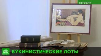 На букинистическом аукционе в Петербурге продадут сборник русских пословиц XVIII века