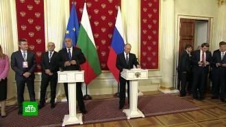 Путин: Россия готова вернуться к строительству АЭС в Болгарии на рыночных условиях